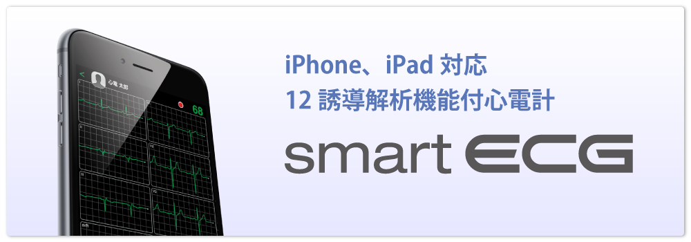 iPhone iPad 12誘導解析機能付心電計 smartECG